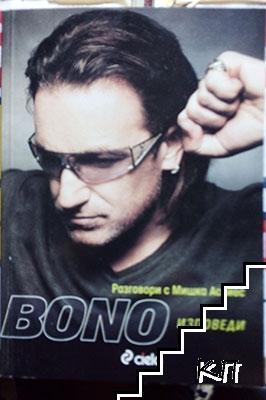 Bono. Изповеди