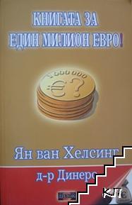 Книга за един милион евро!
