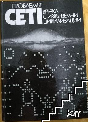 Проблемът CETI. Връзка с извънземни цивилизации