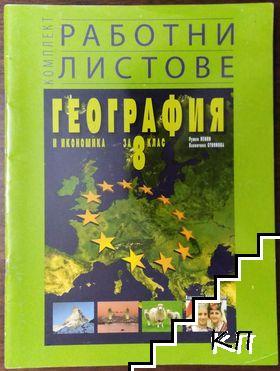Работни листове по география и икономика за 8. клас
