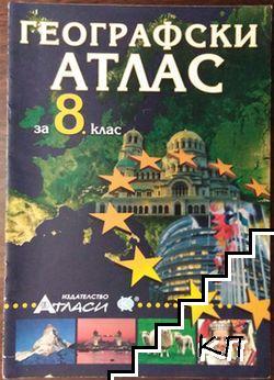 Географски атлас за 8. клас