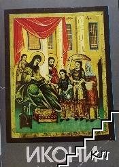 Икони от Толбухинския край