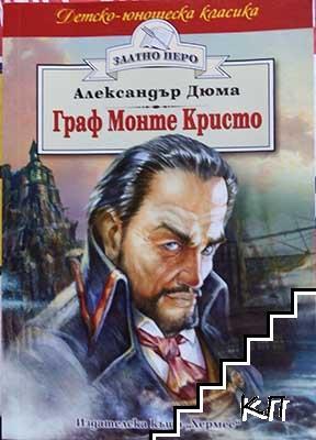 Граф Монте Кристо