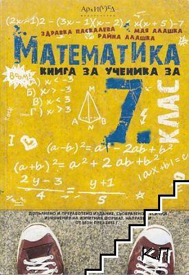Математика. Книга за ученика за 7. клас