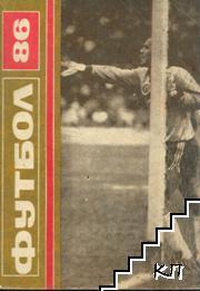 Футбол'86