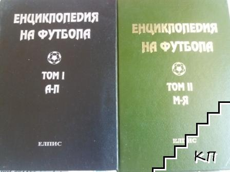 Енциклопедия на футбола. Том 1-2
