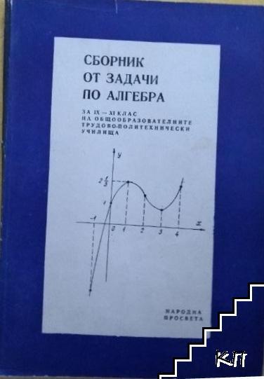Сборник от задачи по алгебра за 9.-11. клас