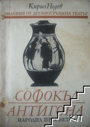 Видения от древногръцкия театър. Софокъл: Антигона