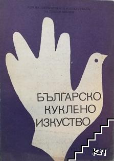 Българско куклено изкуство. Част 2