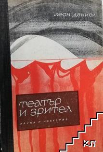 Театър и зрител