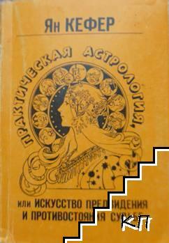 Практическая астрология, или Искусство предвидения и противостояния судьбе