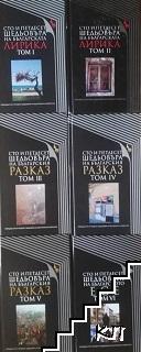 Сто и петдесет шедьовъра на българската литература. Том 1-6