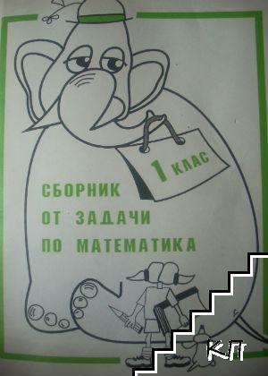Сборник от задачи по математика за 1. клас