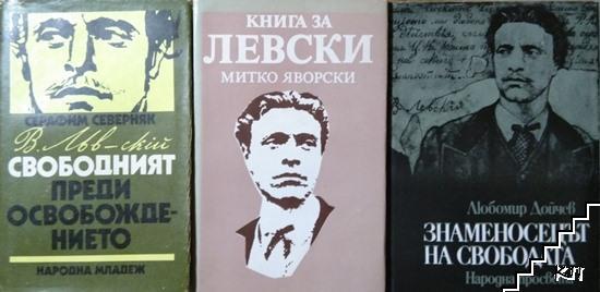 Васил Левски - свободният преди освобождението / Книга за Левски / Знаменосецът на свободата