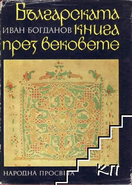 Българската книга през вековете