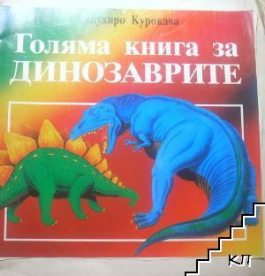 Голяма книга за динозаврите