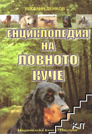 Енциклопедия на ловното куче