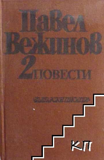 Избрани произведения в четири тома. Том 2: Повести