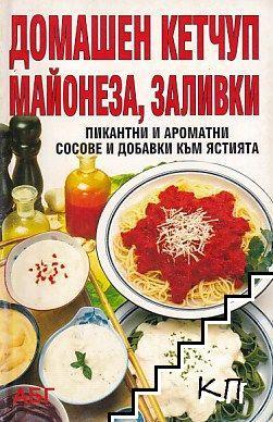 Домашен кетчуп, майонеза, заливки