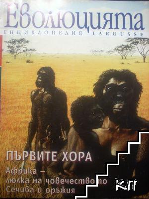 Енциклопедия Larousse. Еволюцията. Бр. 6: Първите хора