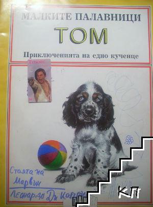Том. Приключенията на едно кученце