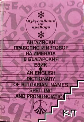 Английски правопис и изговор на имената в българския език
