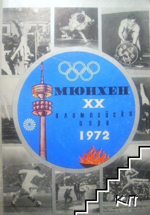 Мюнхен. XX олимпийски игри