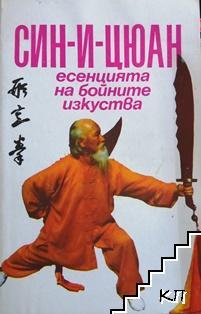 Син-и-цюан