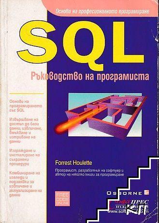 SQL. Ръководство на програмиста