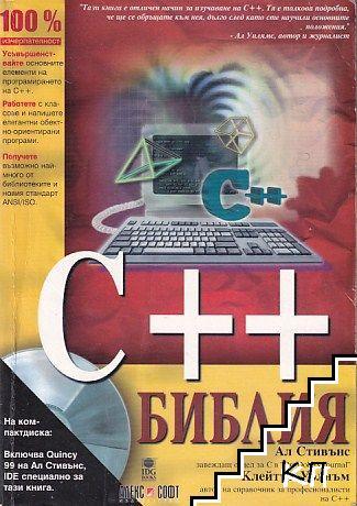 C++. Библия