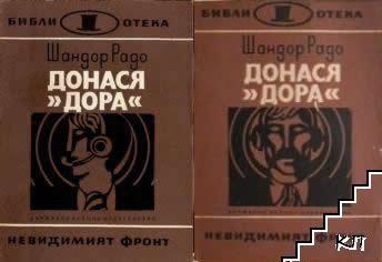 Донася Дора. Книга 1-2