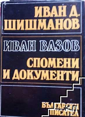 Иван Вазов. Спомени и документи