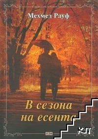 В сезона на есента