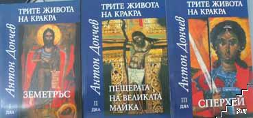 Трите живота на Кракра. Дял 1-3