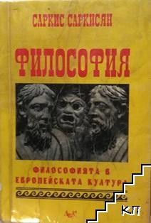 Философия. Философията в европейската култура
