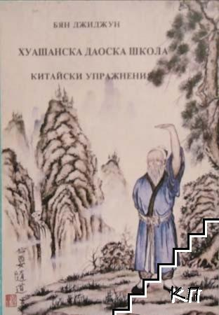 Хуашанска Даоска школа