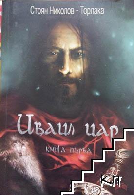 Иваил цар. Книга 1