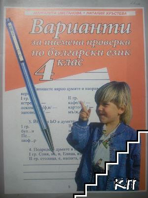 Варианти за писмена проверка по български език за 4. клас