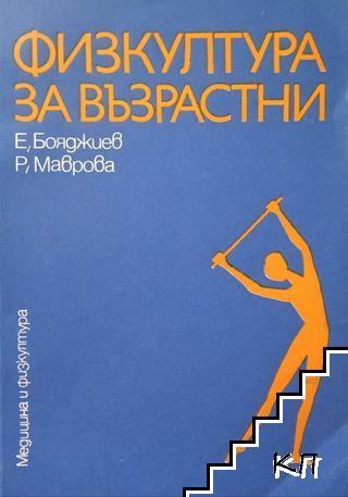 Физкултура за възрастни