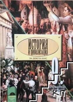 История и цивилизация за 9. клас