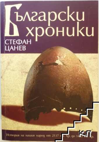 Български хроники. Том 1: 2137 г. пр.Хр.-1453 г. сл.Хр.
