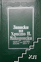 Записки на Христо Н. Македонски 1852-1877