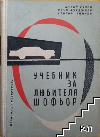 Учебник за любителя шофьор
