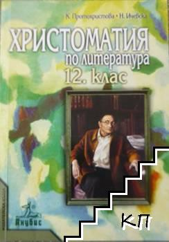 Христоматия по литература за 12. клас