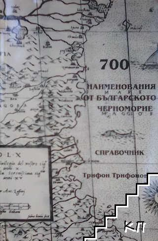 Седемстотин наименования от Българското черноморие