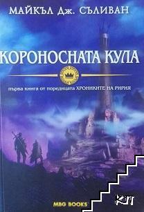Хрониките на Ририя. Книга 1: Короносната кула