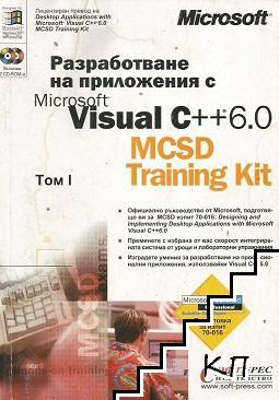 Разработване на приложения с Microsoft Visual C++ 6.0 MCSD Training Kit