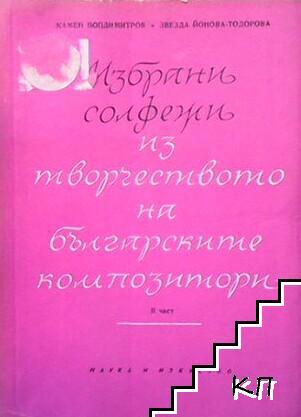 Избрани солфежи из творчеството на българските композитори. Част 2