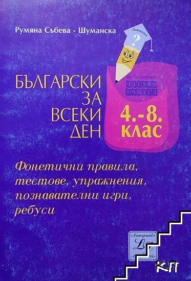 Български за всеки ден за 4.-8. клас