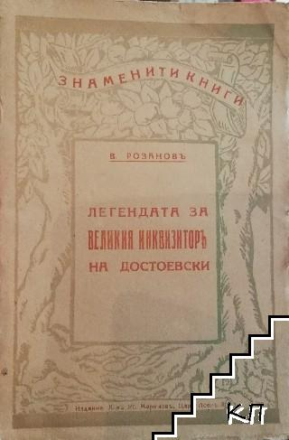 Легендата за Великия инквизиторъ на Достоевски